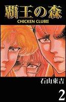 覇王の森 -CHICKEN CLUBⅡ-(2)