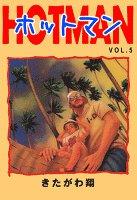 ホットマン(5)