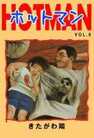 ホットマン(6)
