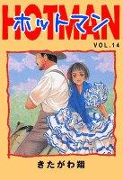 ホットマン(14)