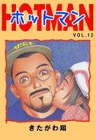 ホットマン(12)