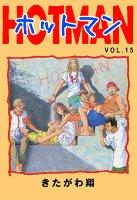 ホットマン(15)