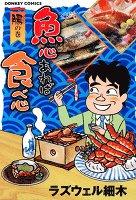 魚心あれば食べ心 腸の巻