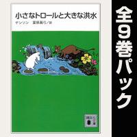 ムーミン【全9巻パック】