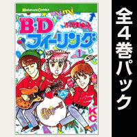 B.Dフィーリング【全4巻パック】