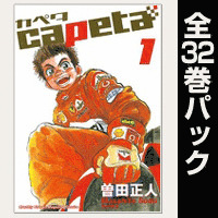 capeta【全32巻パック】