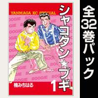 シャコタン★ブギ【全32巻パック】