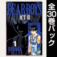 DEAR BOYS ACT II【全30巻パック】