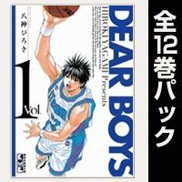 DEAR BOYS【全12巻パック】