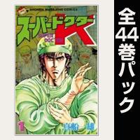 スーパードクターK【全44巻パック】