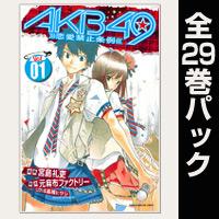 AKB49~恋愛禁止条例~【全29巻パック】