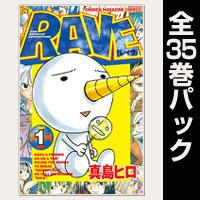 RAVE【全35巻パック】