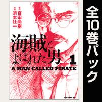 海賊とよばれた男【全10巻パック】