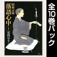 昭和元禄落語心中【全10巻パック】