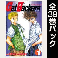GetBackers-奪還屋-【全39巻パック】
