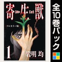 寄生獣 フルカラー版【全10巻パック】