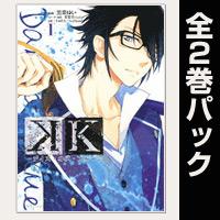 K ―デイズ・オブ・ブルー―【全2巻パック】