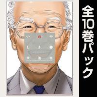 いぬやしき【全10巻パック】