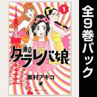 東京タラレバ娘【全9巻パック】