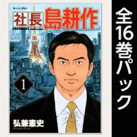 社長 島耕作【全16巻パック】