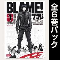 新装版 BLAME!【全6巻パック】