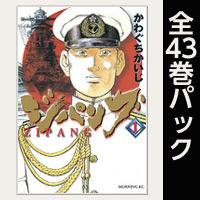 ジパング【全43巻パック】