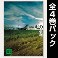 獣の奏者【全4巻パック】