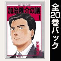 加治隆介の議【全20巻パック】