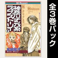 神奈川ナンパ系ラブストーリー【全3巻パック】