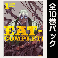 EAT-MAN COMPLETE EDITION【全10巻パック】