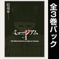 ミュージアム【全3巻パック】