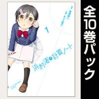 浜村渚の計算ノート 【コミック】【全10巻パック】