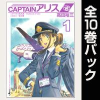 CAPTAINアリス【全10巻パック】