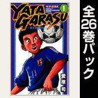YATAGARASU【全26巻パック】