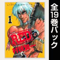 RED【全19巻パック】