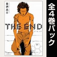 THE END【全4巻パック】