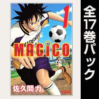 MAGiCO【全17巻パック】