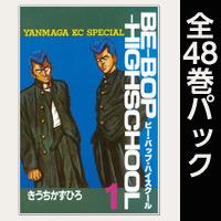 BE-BOP-HIGHSCHOOL【全48巻パック】