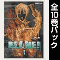 BLAME!【全10巻パック】