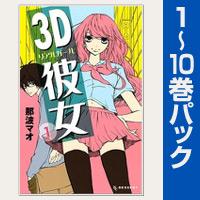 3D彼女【1~10巻パック】