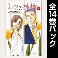 1/2の林檎【全14巻パック】