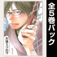 モテキ【全5巻パック】