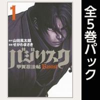 バジリスク~甲賀忍法帖~【全5巻パック】