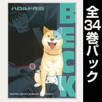BECK【全34巻パック】