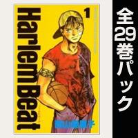 Harlem Beat【全29巻パック】