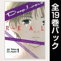 Deep Love REAL【全19巻パック】