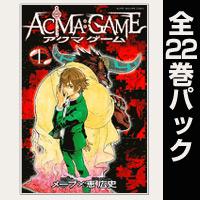ACMA:GAME【全22巻パック】
