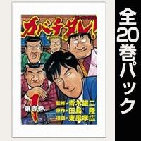 カバチタレ!【全20巻パック】