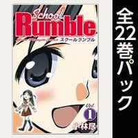 School Rumble【全22巻パック】