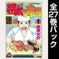 将太の寿司【全27巻パック】